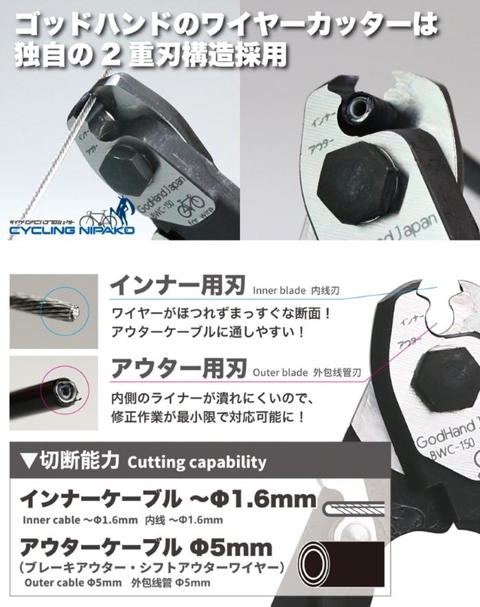 日本神之手GodHand|腳踏車線剪鉗 ( GH-BWC-150-CN )