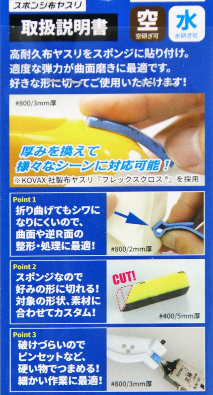 日本神之手GodHand 海綿砂紙3mm系列 ( GH-KS3-P1000 )