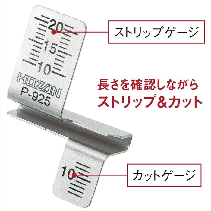 日本製造HOZAN寶山|剝線測量器 ( P-925 )
