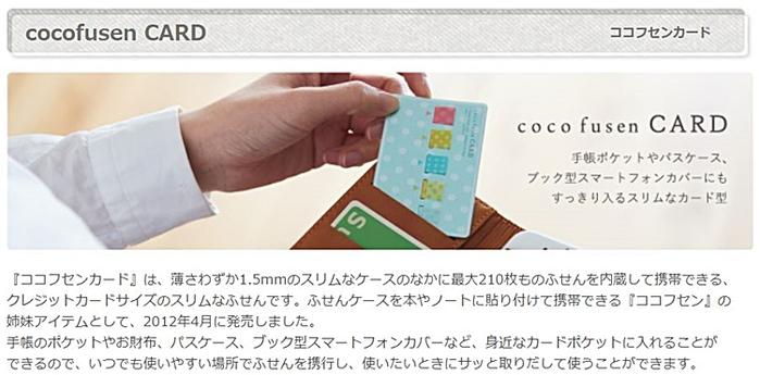 日本Kanmido|名片式標籤貼coco fusen CARD ( CF-5001 )