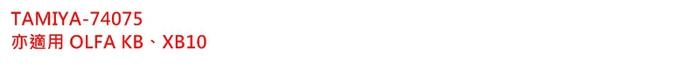 日本田宮TAMIYA|等距刻線刀切割刀筆刀 ( 74040 )