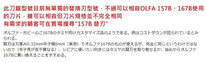 日本田宮TAMIYA|第二代精密筆刀型手鋸 ( 74111 )