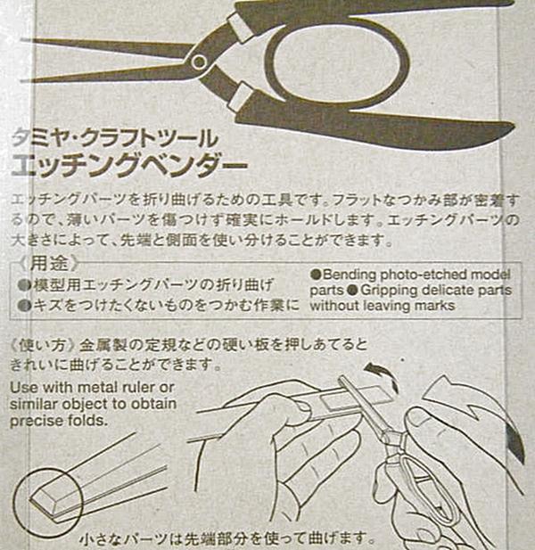 日本田宮TAMIYA|蝕刻片鉗模型鉗折彎夾鉗 ( 74067 )