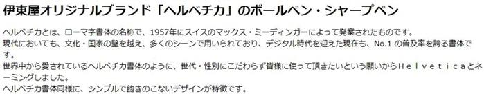 日本伊東屋ITOYA|原創Helvetica黃銅製原子筆 ( BP系列 )