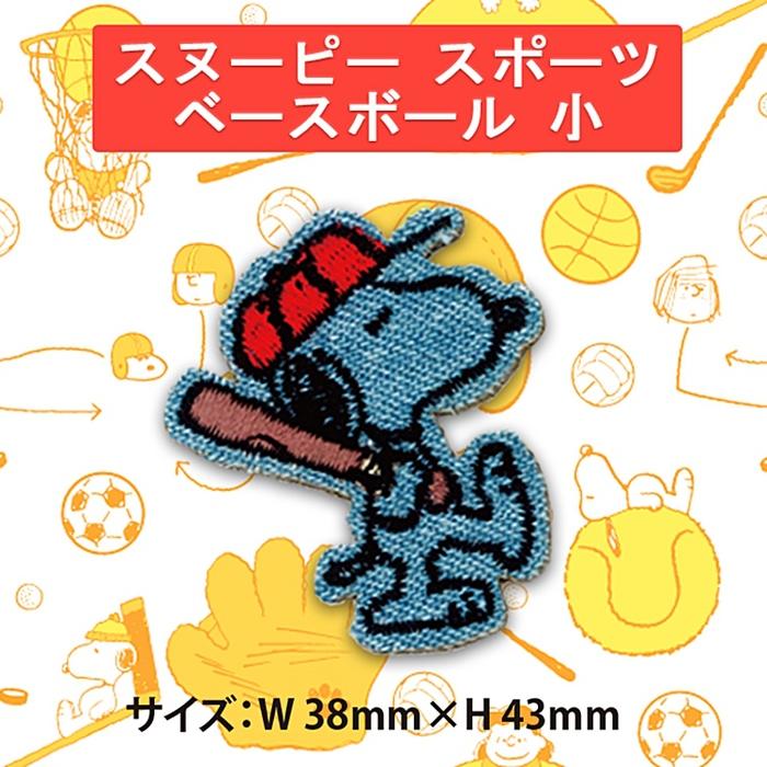 日本Minoda|史努比SNOOPY造型刺繡徽章 ( S027971系列 )