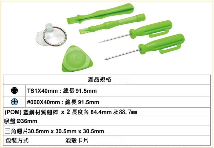 台灣Pro'sKit寶工|iPhone蘋果3 4 5 6 7手機維修工具6件組 ( PK-9110 )