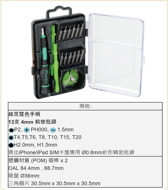 台灣Pro'sKit寶工|17合1Apple維修工具組 ( SD-9314 )
