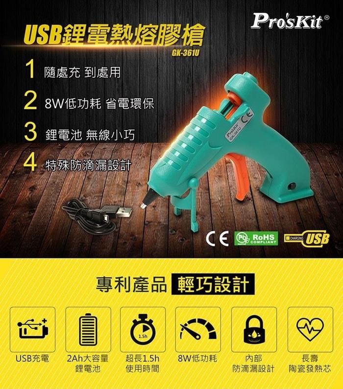台灣Pro'sKit寶工|USB鋰電熱熔膠槍 ( GK-361U )
