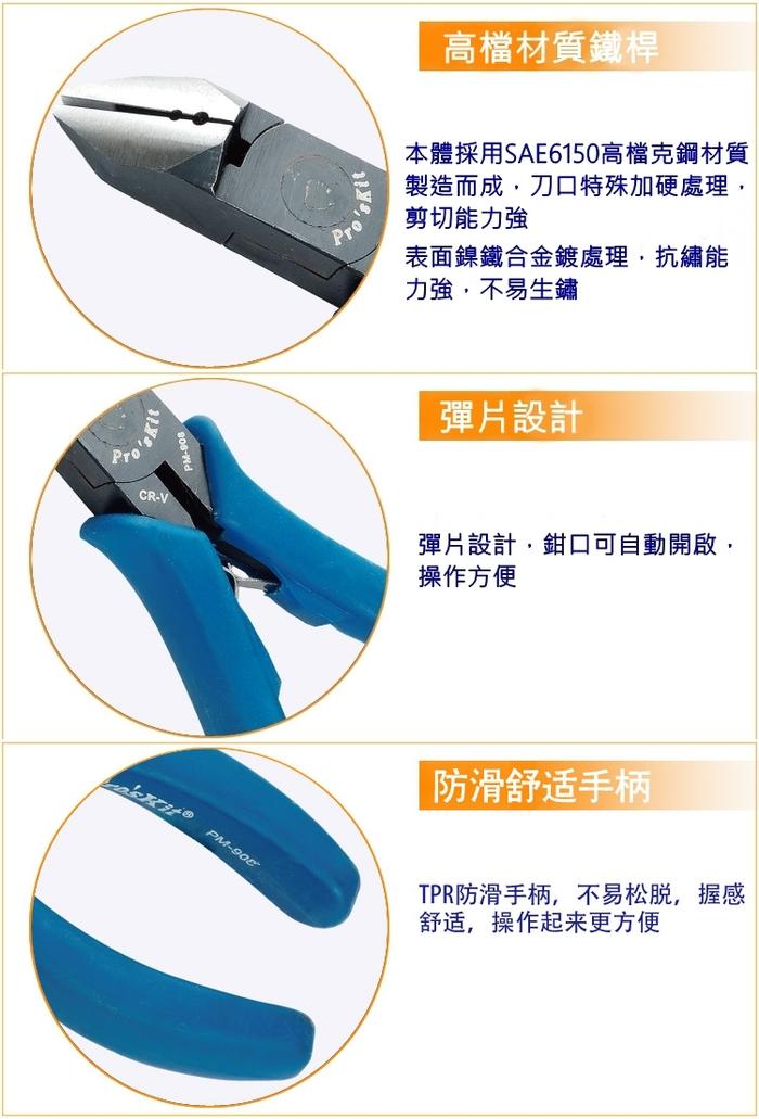 台灣Pro'sKit寶工 剋鋼6斜口鉗160mm藍色TPR手柄 (  PM-908 )