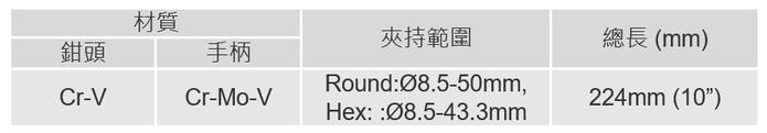 台灣Pro'sKit寶工|可調式鎖定萬能鉗 ( PN-378D )