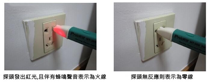 台灣Pro'sKit寶工|非接觸驗電筆 ( NT-306 )