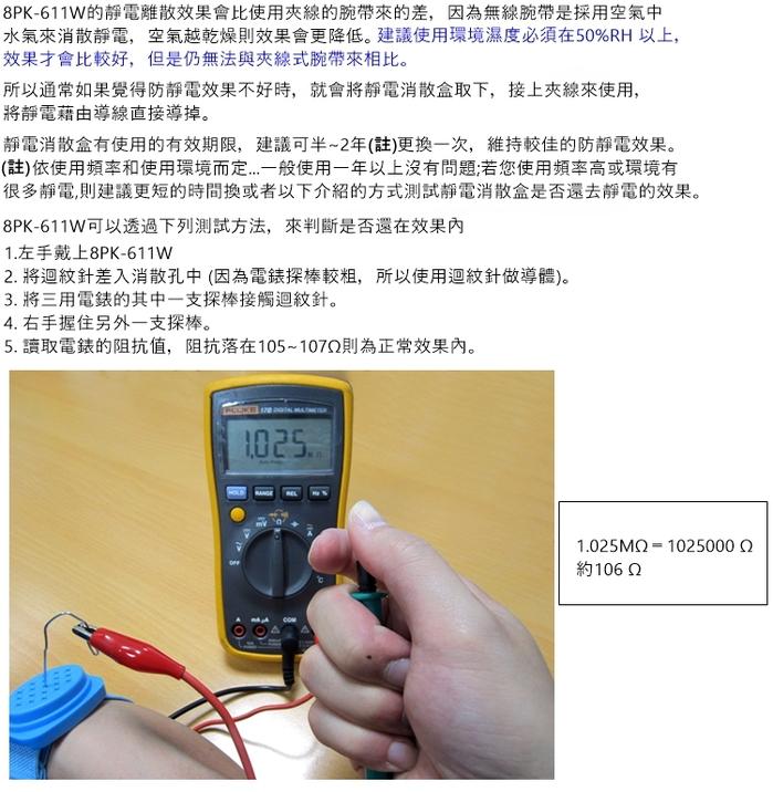 台灣Pro'sKit寶工|防靜電無線手環 ( 8PK-611W )