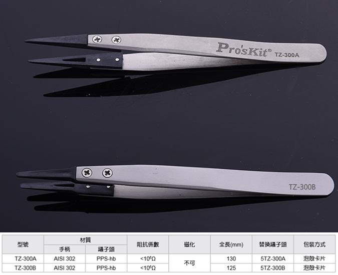 台灣Pro'sKit寶工|防靜電特尖碳纖維鑷子 ( TZ-300A )