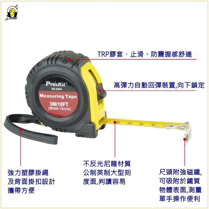 台灣Pro'sKit寶工|3米耐摔型捲尺 ( DK-2040 )