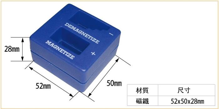 台灣Pro'sKit寶工|強力加磁消磁器 ( 8PK-220 )
