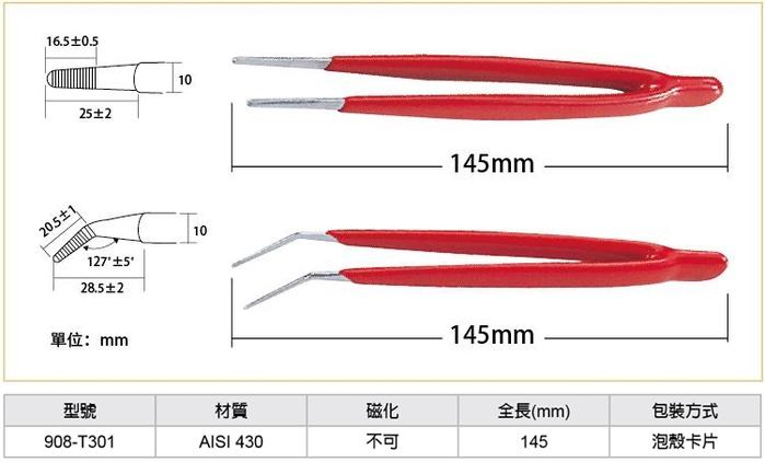 台灣Pro'sKit寶工|絕緣型不銹鋼鑷子 ( 908-T301 )