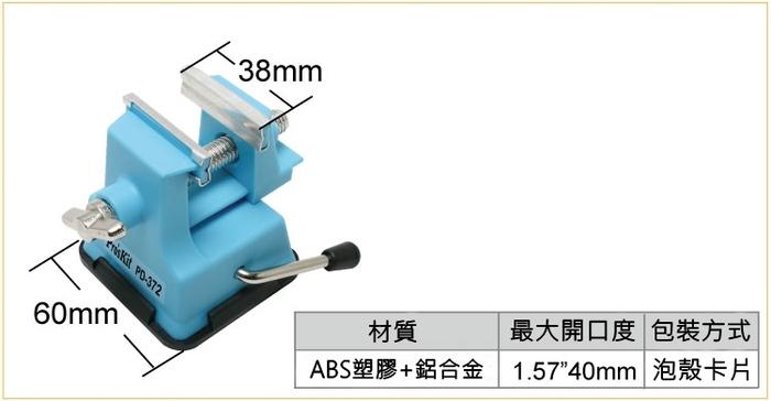 台灣Pro'sKit寶工|迷你工作鉗台 ( PD-372 )
