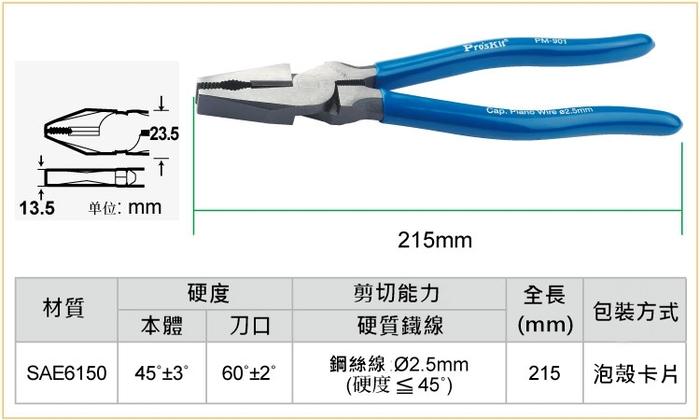 台灣Pro'sKit寶工|剋鋼8吋電工鉗 ( PM-901 )