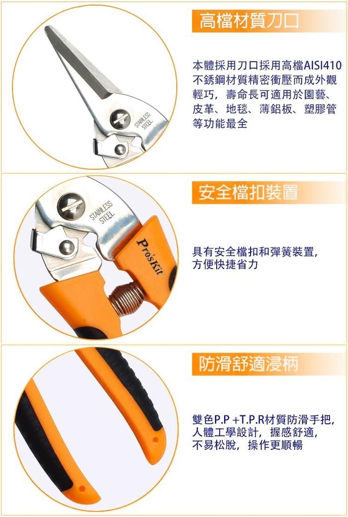 台灣Pro'sKit寶工|雙色不銹鋼快利剪200mm ( 8PK-SR007 )