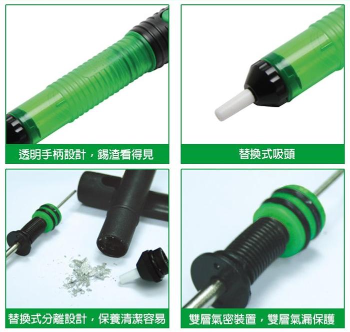 台灣Pro'sKit寶工|雙環氣密吸錫器 ( DP-366J )