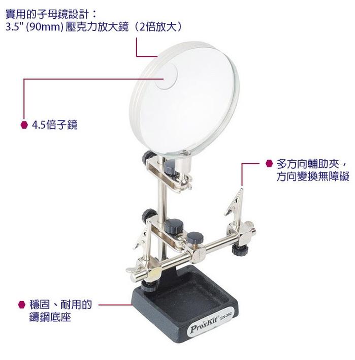 台灣Pro'sKit寶工|2.5X放大鏡座 ( SN-392 )