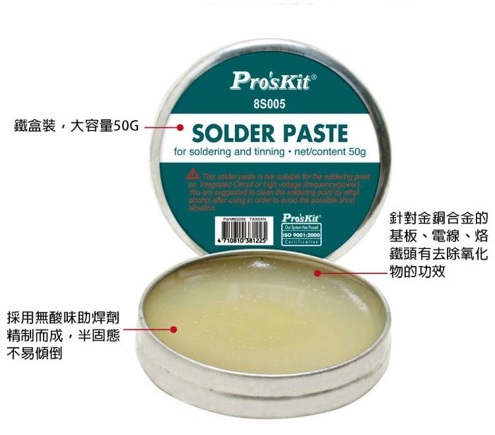 台灣Pro'sKit寶工|無酸焊油50g ( 8S005 )