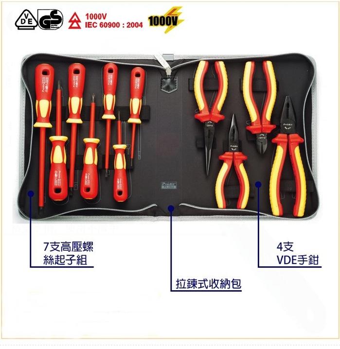 台灣Pro'sKit寶工|VDE認證1000V高壓絕緣工具11件組 ( PK-2802 )
