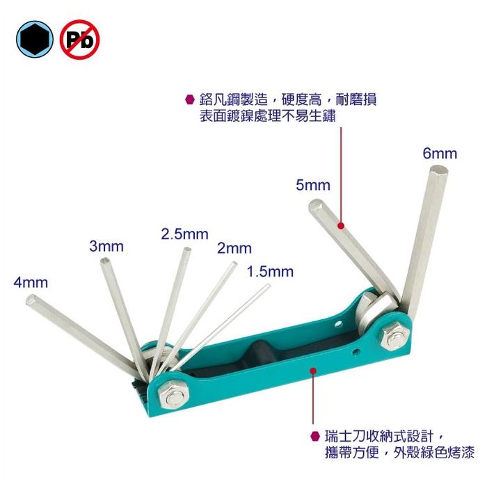 台灣Pro'sKit寶工|摺疊型內六角扳手組1.5~6mm ( 7支組 ; 8PK-021N )