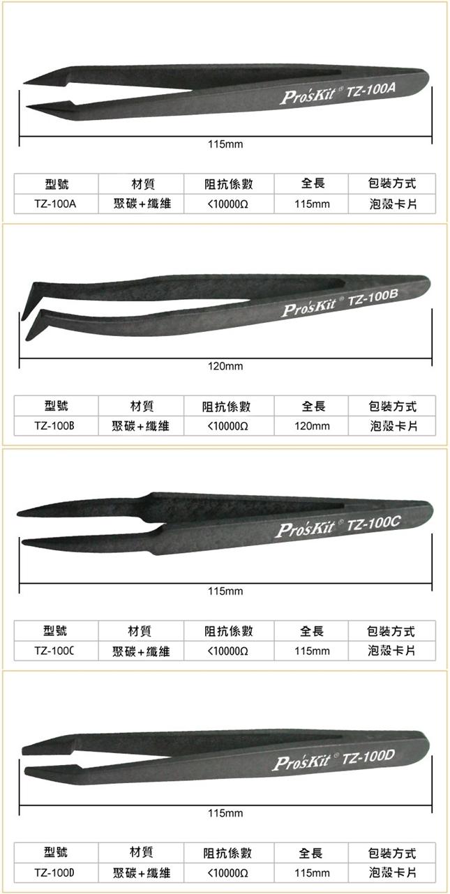 台灣Pro'sKit寶工|防靜電纖維特尖鑷子 ( TZ-100A )