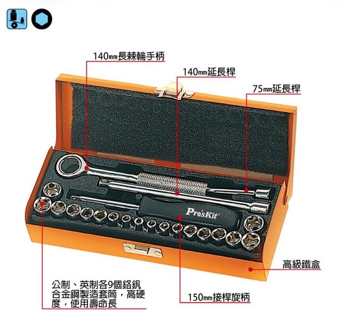 台灣Pro'sKit寶工|棘輪扳手套筒起子23件組 ( 8PK-SD016 )
