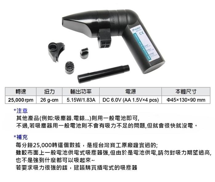 台灣Pro'sKit寶工|迷你吹吸兩用塵器 ( MS-C002 )
