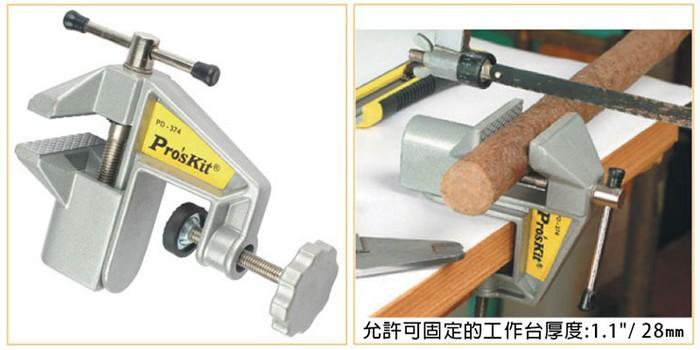 台灣Pro'sKit寶工|迷你工作鉗台 ( PD-374 )
