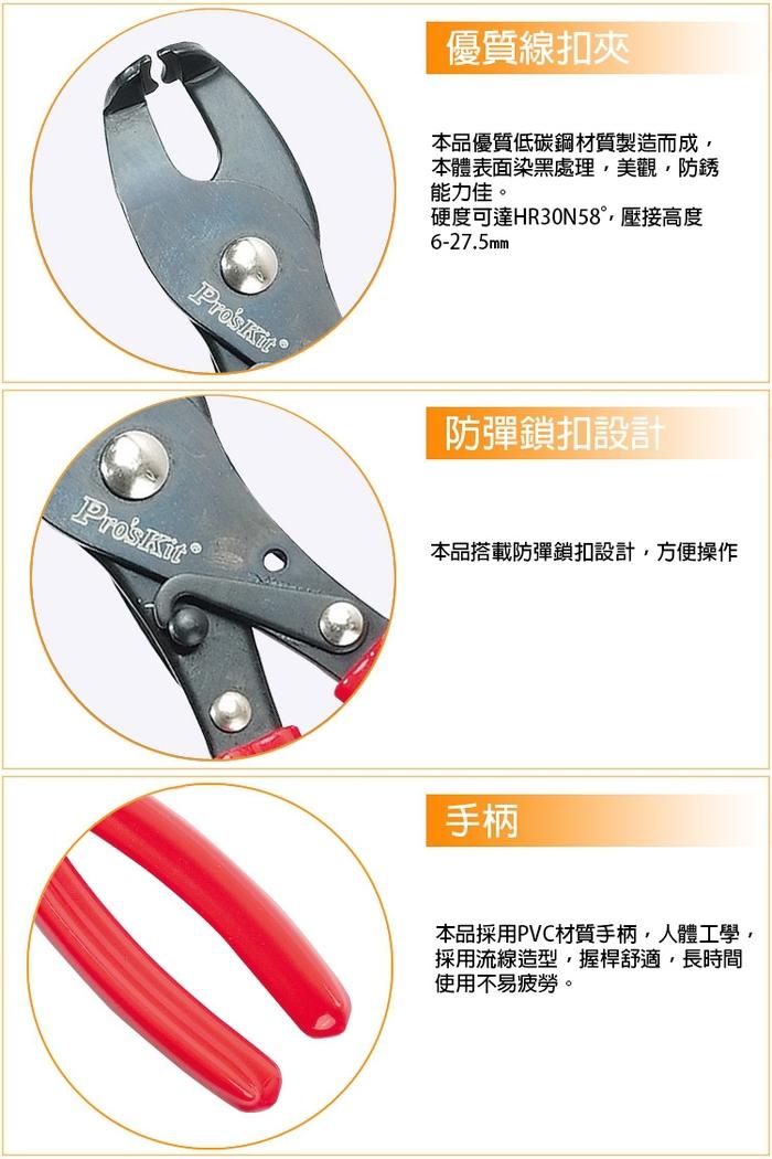台灣Pro'sKit寶工|線扣夾170mm ( CP-311 )