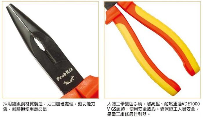 台灣Pro'sKit寶工|VDE認證1000V尖嘴鉗170mm ( PM-919 )