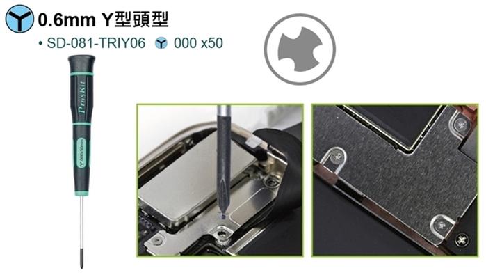 台灣Pro'sKit寶工| 0.6mm Y型螺絲精密起子 ( SD-081-TRIY06 )