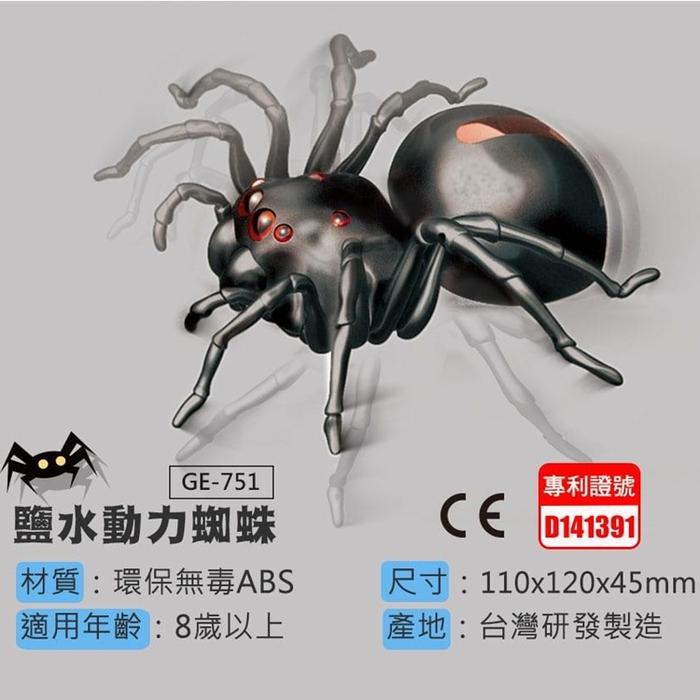 台灣Pro'sKit寶工|科學玩具鹽水燃料電池動力蜘蛛 ( GE-751 )