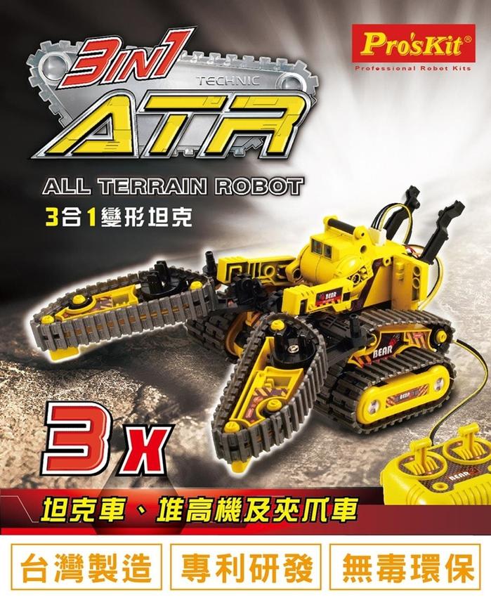 台灣Pro'sKit寶工|科學玩具線控動力3合1變形坦克 ( GE-536N )