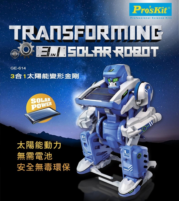 台灣Pro'sKit寶工|科學玩具3合1太陽能變形金鋼 ( GE-614 )