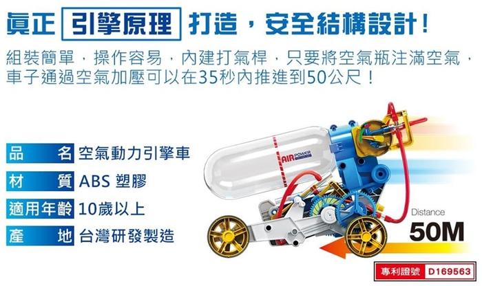 台灣Pro'sKit寶工|科學玩具空氣壓縮動力活塞汽缸引擎汽車 ( GE-631 )