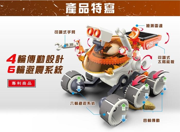 台灣Pro'sKit寶工|科學玩具太陽能動力太空探險車 ( GE-684 )
