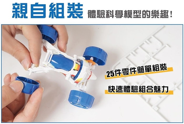 台灣Pro'sKit寶工|科學玩具水燃料電池引擎動力越野車 ( GE-754 )