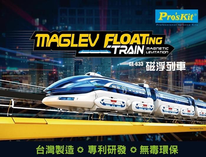 台灣Pro'sKit寶工|科學玩具高速磁浮鐵路列車 ( GE-633 )