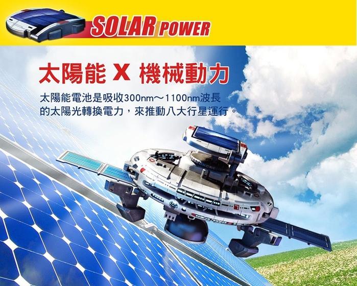 台灣Pro'sKit寶工|科學玩具7合1太陽能星際艦隊組 ( GE-641 )