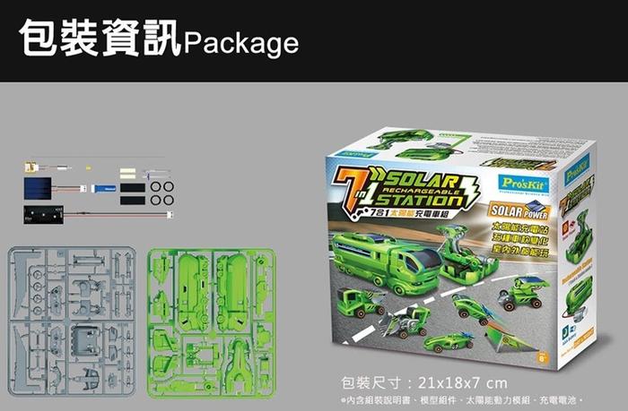 台灣Pro'sKit寶工|科學玩具7合1太陽充電車組 ( GE-640 )