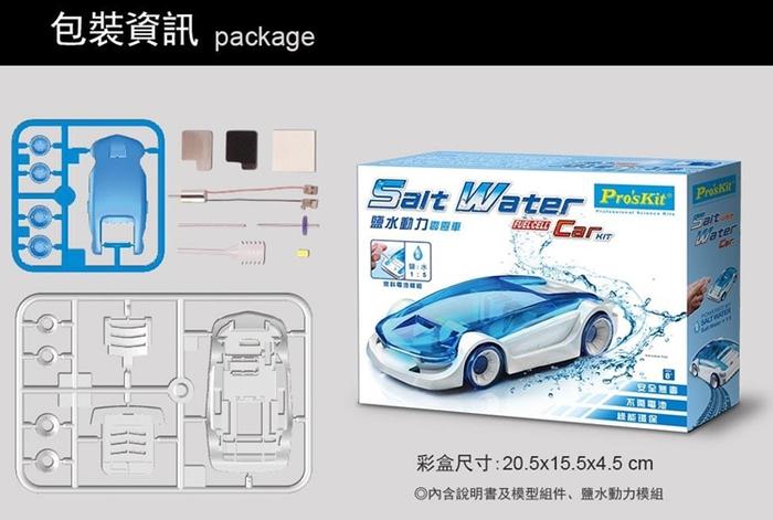 台灣Pro'sKit寶工|科學玩具鹽水動力霹靂車 ( GE-750 )
