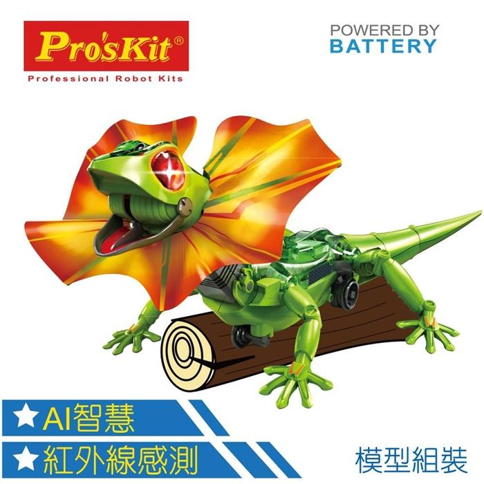 台灣Pro'sKit寶工|科學玩具紅外線AI智能傘蜥蜴 ( GE-892 )