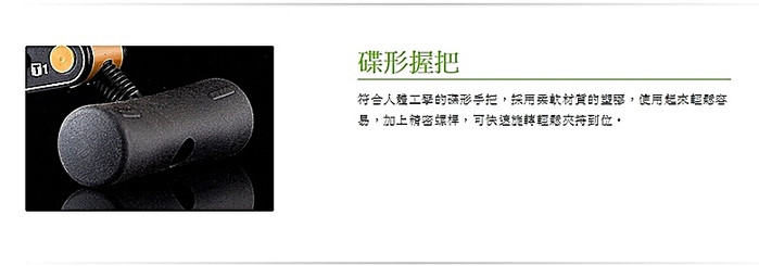 台灣製造TAKEWAY|鉗式腳架之鐵柄套手把 ( T-H01 )