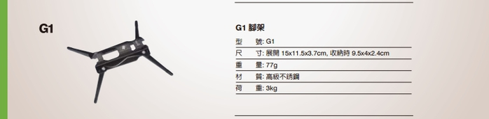 台灣製造TAKEWAY|腳架 ( G1 )