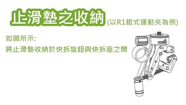 台灣製造TAKEWAY|止滑墊 ( T-AP01 )
