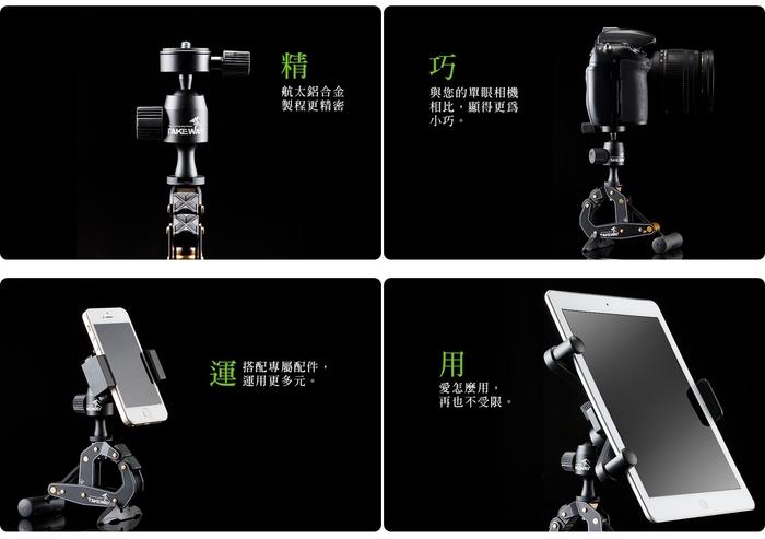 台灣製造TAKEWAY|鉗式腳架 ( T1 )